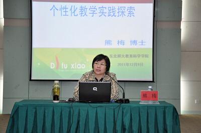 个性化教学组织形式的实践探索(熊梅卜庆刚) 熊梅