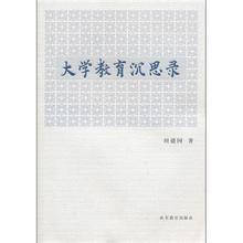 《沉思錄》讀書筆記(楊瑋民) 沉思錄讀書報告