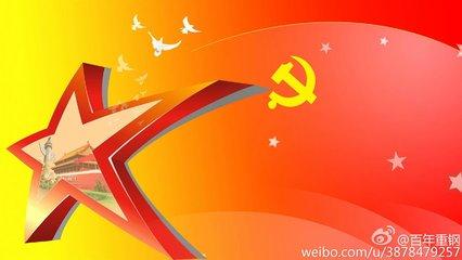 党的基层组织的设置形式和党支部的组成 基层党支部建设