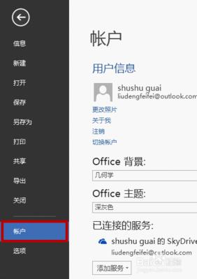 电话激活office2013办法详解? office2013激活工具64