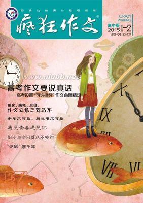 《疯狂作文•高中版》2015年1-2月号上稿信息 高中生作文投稿杂志