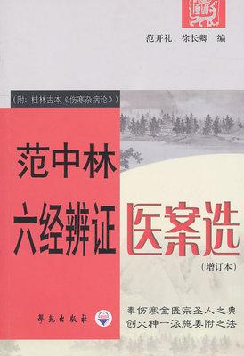 范中林六经辨证医案选(jiuwei精校) 六经辨证