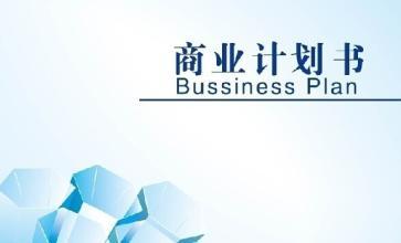 网上创业计划书 网上健康服务中心创业计划书(一)