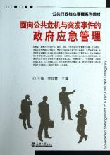 公共危機管理案例分析 非政府組織在公共危機管理中的作用
