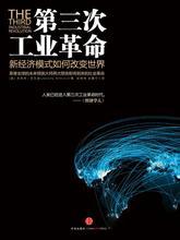 杰里米·里夫金:中国可能引领第三次工业革命