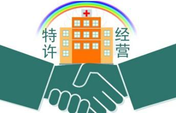 特许经营与加盟的区别 如何加盟特许经营