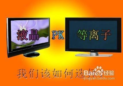 液晶等离子电视区别 等离子电视与液晶电视哪个好以及区别在哪