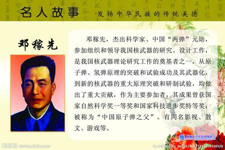 中国名人故事读后感 中国名人故事读后感(精品)