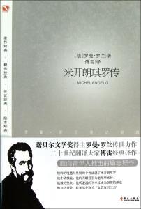 米开朗基罗传简介 《米开朗基罗传》 《米开朗基罗传》-书籍简介,《米开朗基罗传》