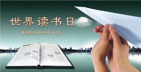 世界读书日宣传标语 4.23世界读书日宣传标语大全