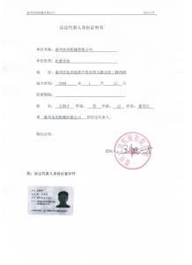 法定代表人证明书 法定代表人证明书  三篇