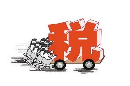上海房产税征收标准 房产税征收对居民购房产生了什么影响