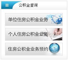 广州个人公积金查询 广州个人公积金查询方式