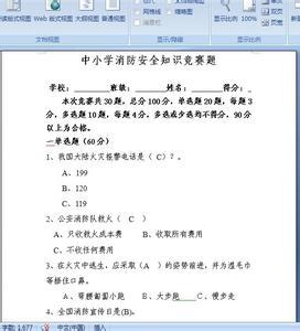 知识竞赛试题及答案 消防知识竞赛试题及答案(2)