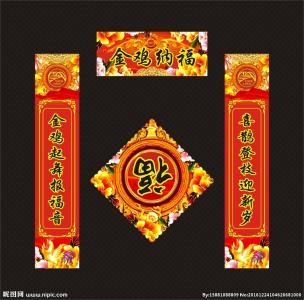 春节对联大全2017图片 2017年鸡年对联大全图片