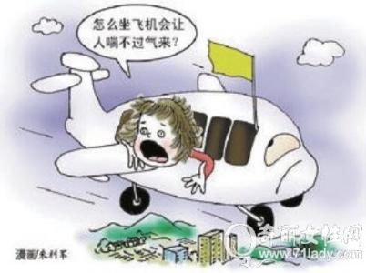 坐飞机前不能吃什么药 坐飞机前不能吃什么