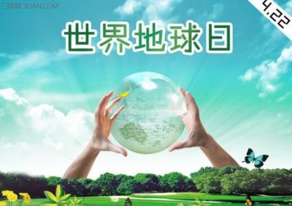 世界地球日的由来 4月22日世界地球日由来