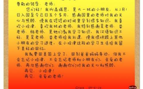 英文感谢信范文给朋友 给朋友的英文感谢信相关范文