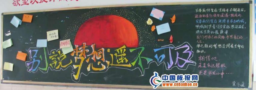 高考热血黑板报 高考励志黑板报图片