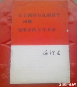 党委会的工作方法学习体会