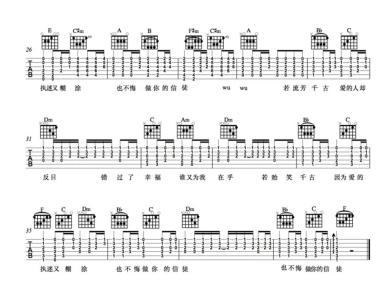 两只老虎吉他谱六线谱 千古吉他谱许嵩_千古六线谱