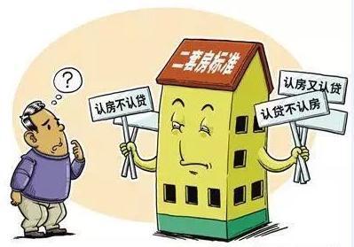 首次购房和首套房区别 首套房和二套房怎么判定?什么是首次购房?