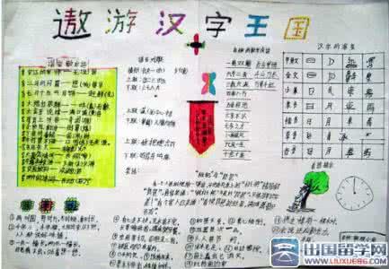 有趣的汉字作文 有趣的汉字的日记作文
