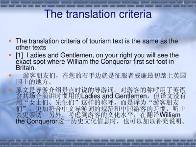 旅游常用英语对话 旅游常用英语对话带翻译