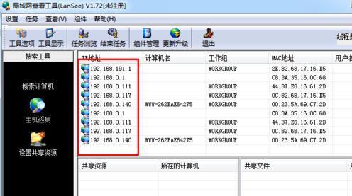 查看局域网ip地址 怎样查看局域网ip地址 查看局域网ip地址的方法
