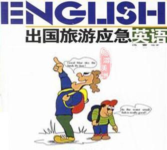旅游英语听力情景对话 旅游的相关英语对话