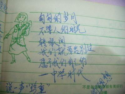 老师给小学生毕业留言 初中毕业前数学老师给学生的留言