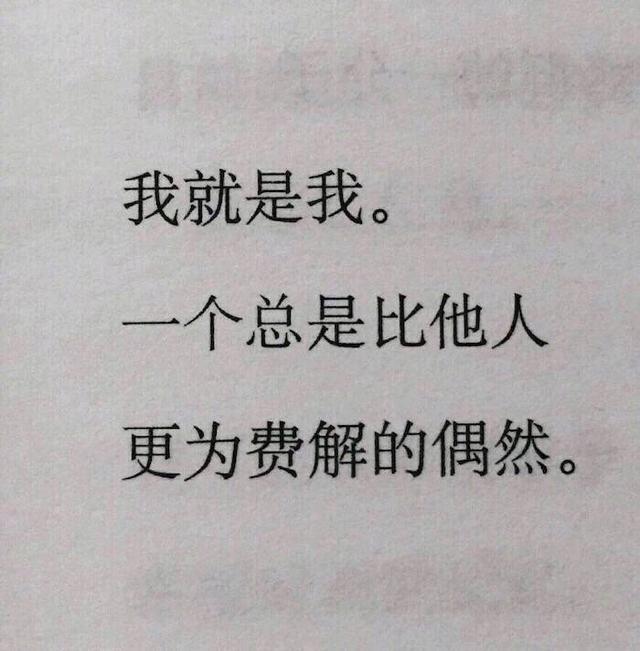 那些一眼相中的句子,精彩绝伦而又富有哲理