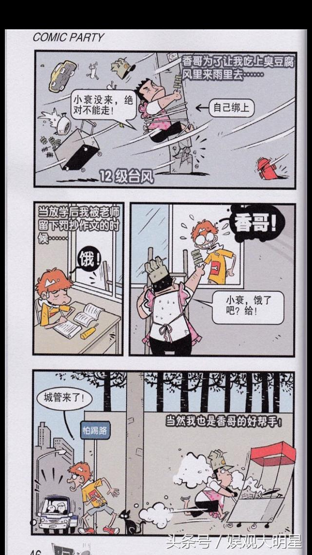 小衰揭秘了臭豆腐的做法,你還敢吃嗎