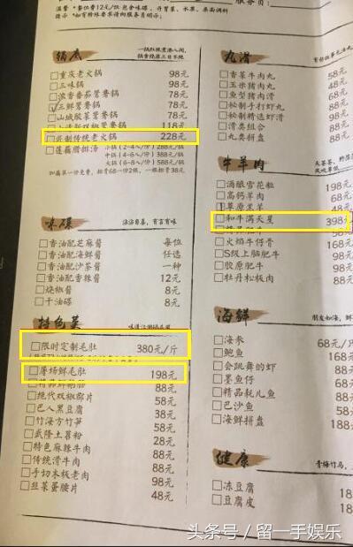 黄磊的火锅被吐槽2人花680吃不饱 价高or量少 看图就知道